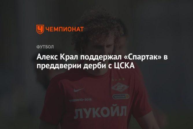 Общество: Алекс Крал поддержал «Спартак» в преддверии дерби с ЦСКА