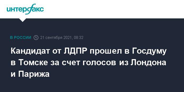 Общество: Кандидат от ЛДПР прошел в Госдуму в Томске за счет голосов из Лондона и Парижа