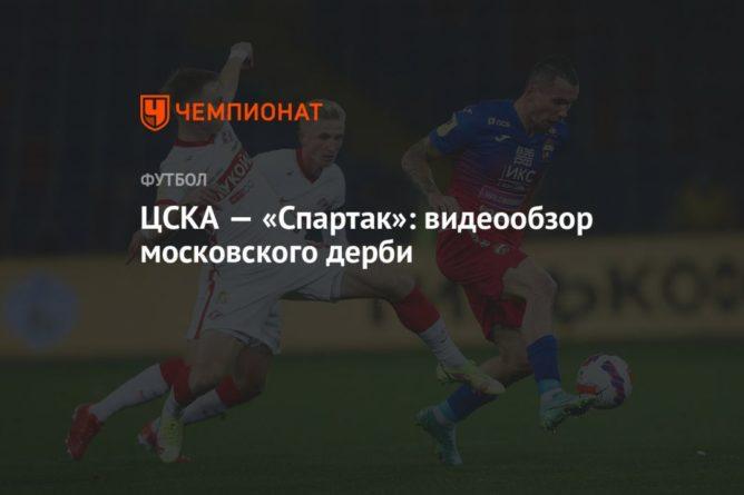 Общество: ЦСКА — «Спартак»: видеообзор московского дерби
