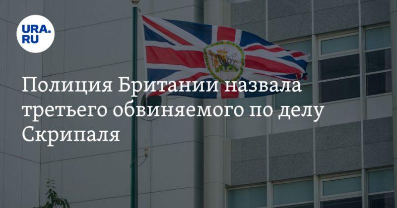 Общество: Полиция Британии назвала третьего обвиняемого по делу Скрипаля