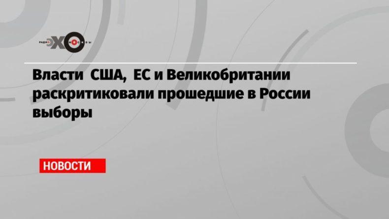 Общество: Власти США, ЕС и Великобритании раскритиковали прошедшие в России выборы