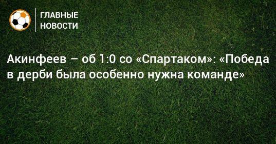 Общество: Акинфеев – об 1:0 со «Спартаком»: «Победа в дерби была особенно нужна команде»