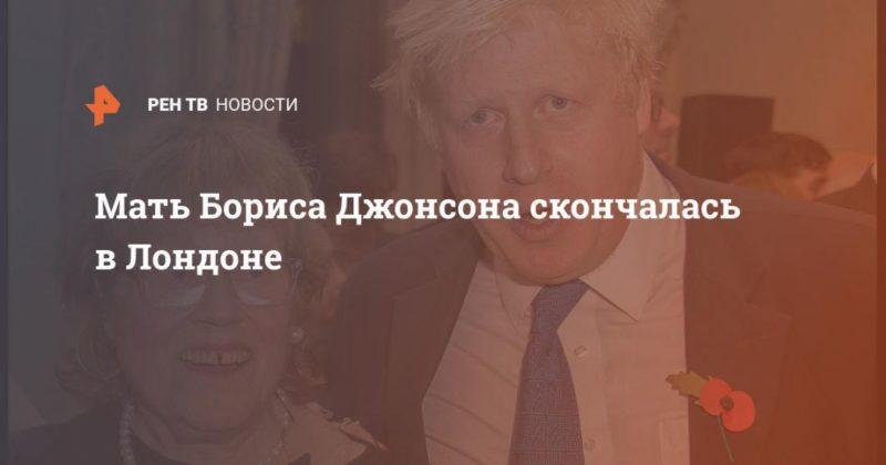 Общество: Мать Бориса Джонсона скончалась в Лондоне