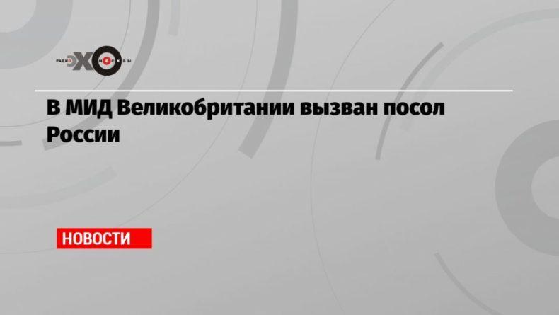 Общество: В МИД Великобритании вызван посол России