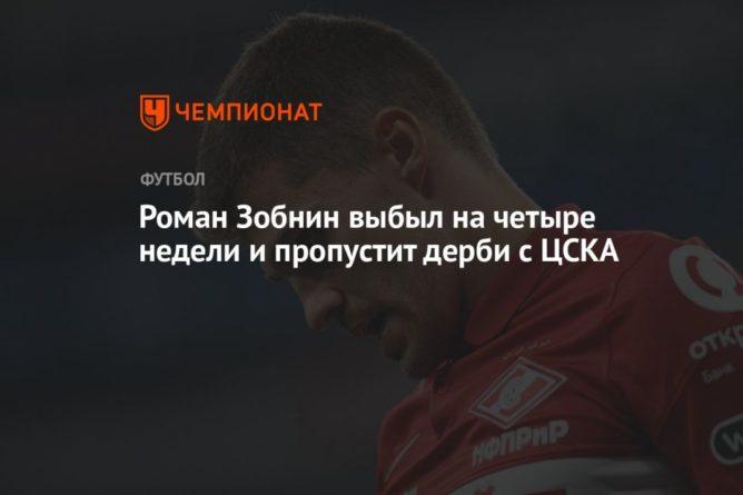 Общество: Роман Зобнин выбыл на четыре недели и пропустит дерби с ЦСКА