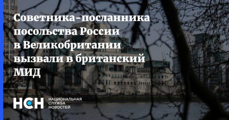 Общество: Советника-посланника посольства России в Великобритании вызвали в британский МИД