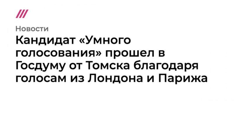 Общество: Кандидат «Умного голосования» прошел в Госдуму от Томска благодаря голосам из Лондона и Парижа