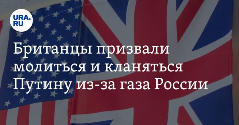 Общество: Британцы призвали молиться и кланяться Путину из-за газа России