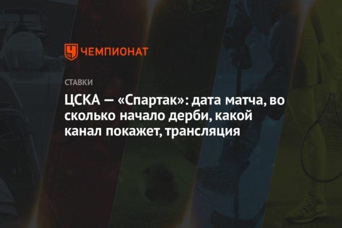 Общество: ЦСКА — «Спартак»: дата матча, во сколько начало дерби, какой канал покажет, трансляция