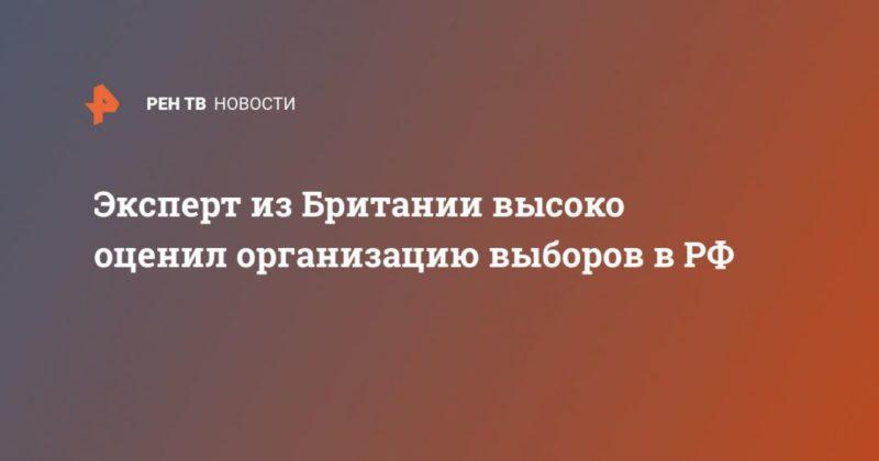 Общество: Наблюдатель из Британии высоко оценил организацию выборов в РФ