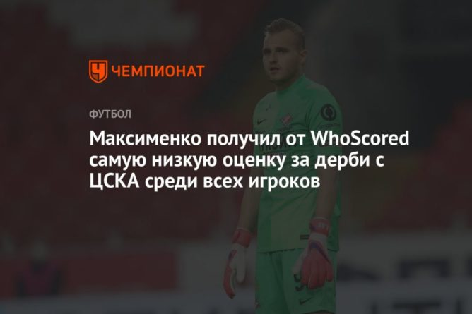 Общество: Максименко получил от WhoScored самую низкую оценку за дерби с ЦСКА