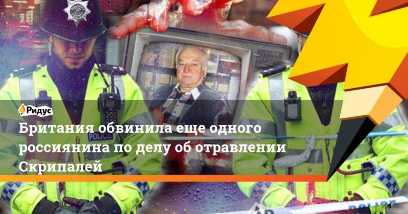 Общество: Британия обвинила еще одного россиянина поделу оботравлении Скрипалей