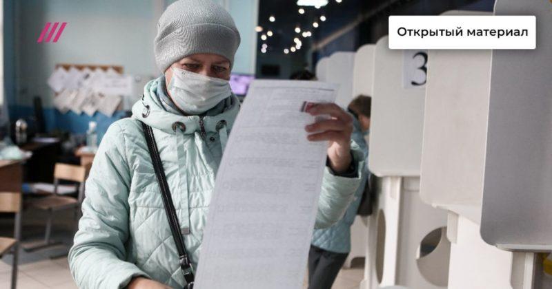 Общество: Неожиданности выборов: как Лондон повлиял на голосование в Томске, что в Думе будут делать «Новые люди», и утюг как инструмент фальсификаций