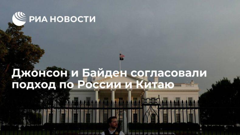 Общество: Байден и Джонсон договорились о подходе к России и Китаю на общих ценностях США и Британии