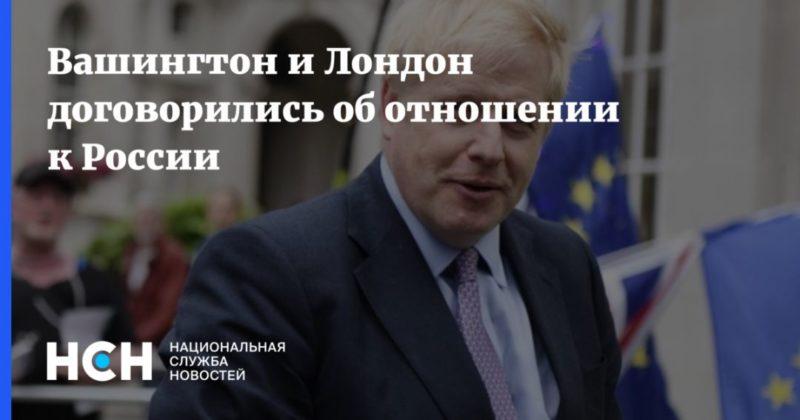 Общество: Вашингтон и Лондон договорились об отношении к России
