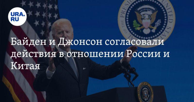 Общество: Байден и Джонсон согласовали действия в отношении России и Китая