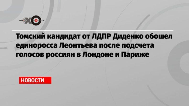 Общество: Томский кандидат от ЛДПР Диденко обошел единоросса Леонтьева после подсчета голосов россиян в Лондоне и Париже