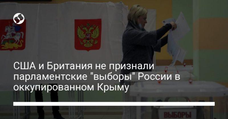 """Общество: США и Британия не признали парламентские """"выборы"""" России в оккупированном Крыму"""