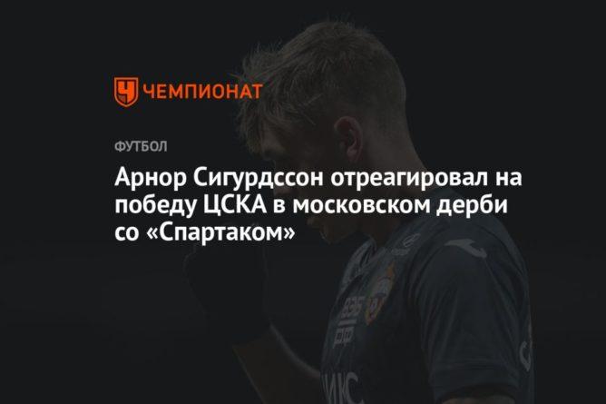 Общество: Арнор Сигурдссон отреагировал на победу ЦСКА в московском дерби со «Спартаком»
