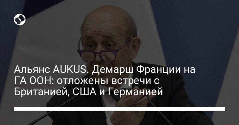 Общество: Альянс AUKUS. Демарш Франции на ГА ООН: отложены встречи с Британией, США и Германией
