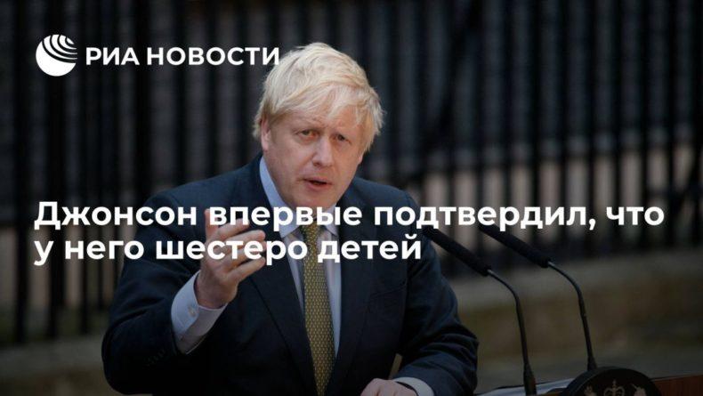 Общество: Премьер-министр Великобритании Джонсон впервые подтвердил, что у него шестеро детей