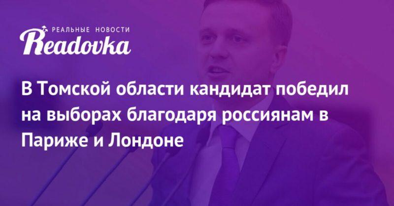 Общество: В Томской области кандидат победил на выборах благодаря россиянам в Париже и Лондоне