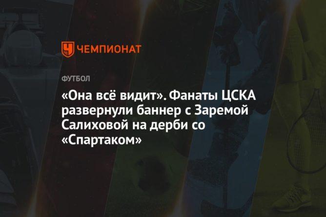 Общество: «Она всё видит». Фанаты ЦСКА развернули баннер с Заремой Салиховой на дерби со «Спартаком»
