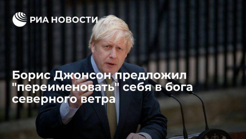 Общество: Премьер Великобритании Борис Джонсон захотел стать Бореем в честь греческого бога