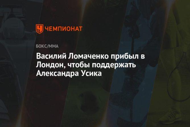 Общество: Василий Ломаченко прибыл в Лондон, чтобы поддержать Александра Усика