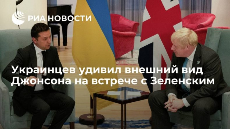 Общество: Страна.ua: премьер Британии Джонсон сидел на встрече с Зеленским с перевернутым галстуком