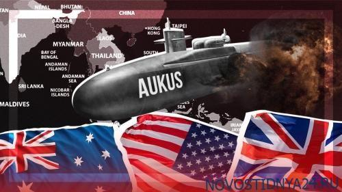 Общество: США, Великобритания и Австралия бросили вызов международной безопасности
