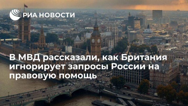 Общество: МВД: Британия систематически игнорирует запросы России на правовую помощь