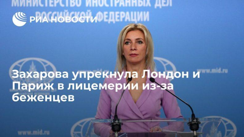 Общество: Представитель МИД Захарова упрекнула Британию и Францию в лицемерии из-за беженцев