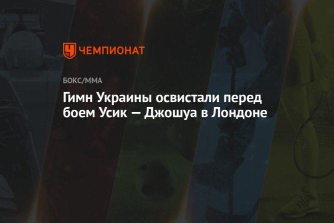 Общество: Гимн Украины освистали перед боем Усик — Джошуа в Лондоне