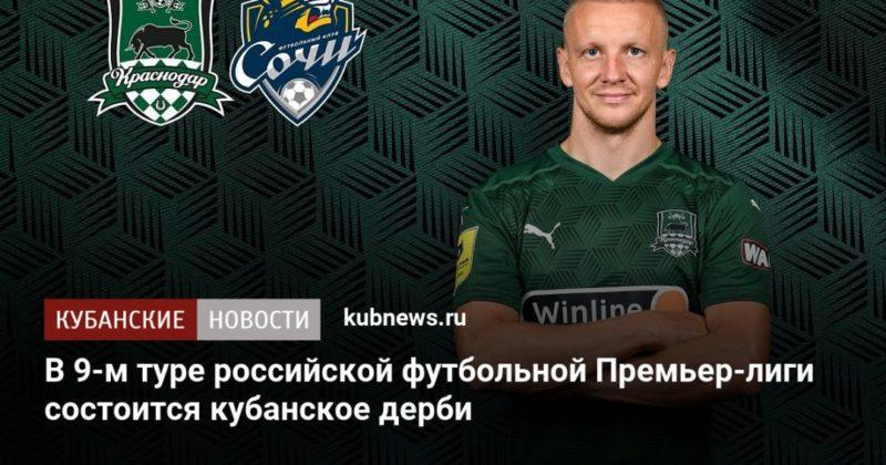 Общество: В 9-м туре российской футбольной Премьер-лиги состоится кубанское дерби