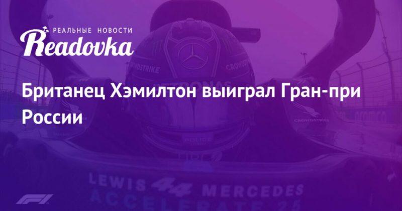 Общество: Британец Хэмилтон выиграл Гран-при России