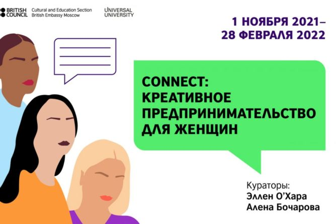 Общество: Посольство Великобритании приглашает бизнесвумен пройти обучение
