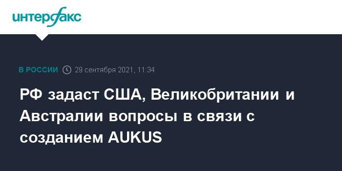 Общество: РФ задаст США, Великобритании и Австралии вопросы в связи с созданием AUKUS