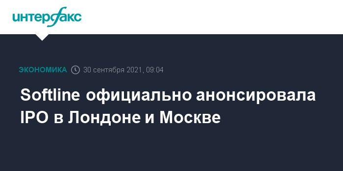 Общество: Softline официально анонсировала IPO в Лондоне и Москве