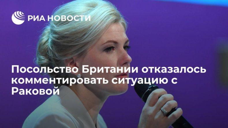 """Общество: Посольство Британии отказалось комментировать ситуацию вокруг """"Шанинки"""" и Марины Раковой"""