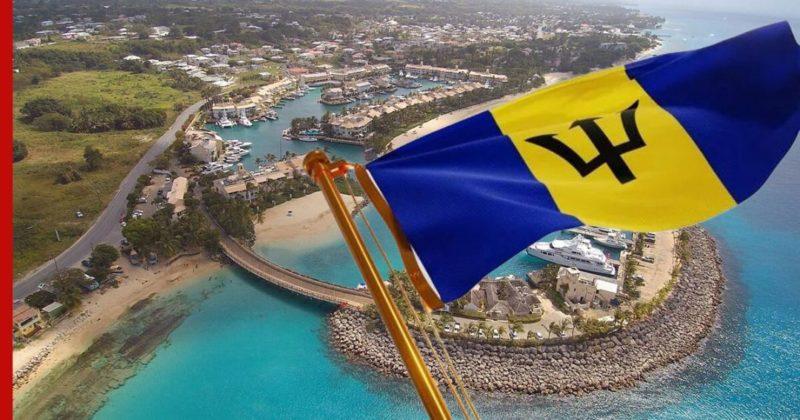 Общество: Барбадос окончательно выходит из-под власти Великобритании