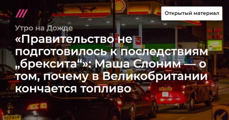 """Общество: «Правительство не подготовилось к последствиям """"брексита""""»: Маша Слоним — о том, почему в Великобритании кончается топливо"""