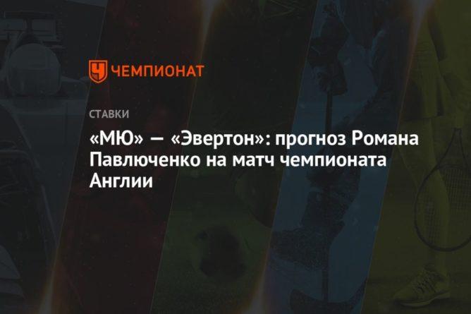 Общество: «МЮ» — «Эвертон»: прогноз Романа Павлюченко на матч чемпионата Англии