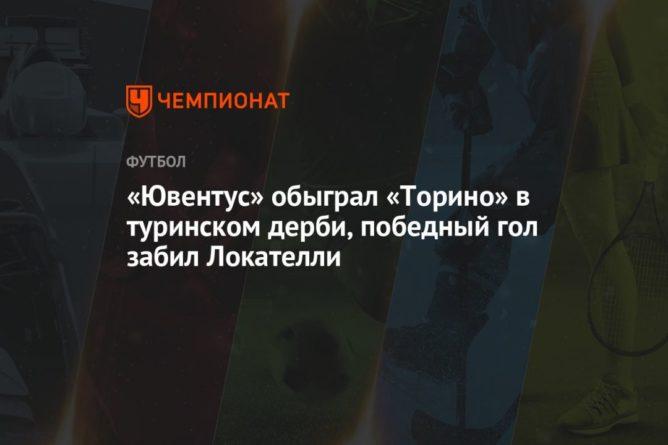Общество: «Ювентус» обыграл «Торино» в туринском дерби, победный гол забил Локателли