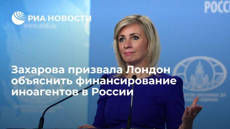 Общество: Захарова: Москва ждет реакции Лондона на доклад о финансирование иноагентов в России