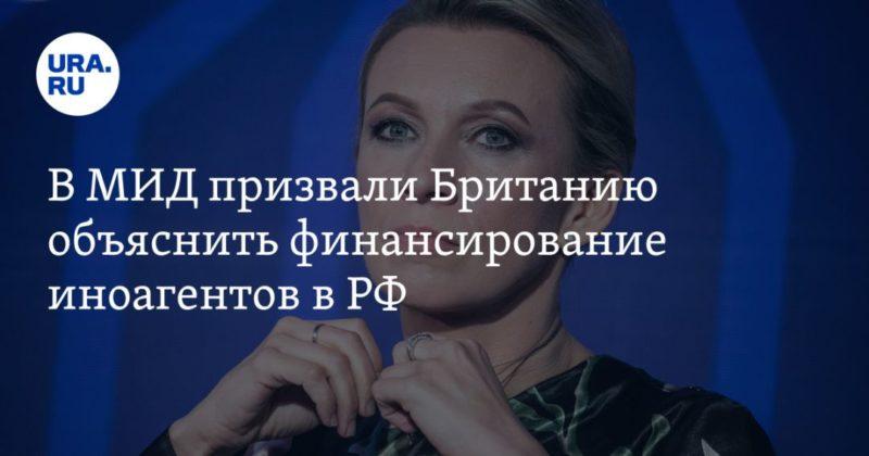 Общество: В МИД призвали Британию объяснить финансирование иноагентов в РФ