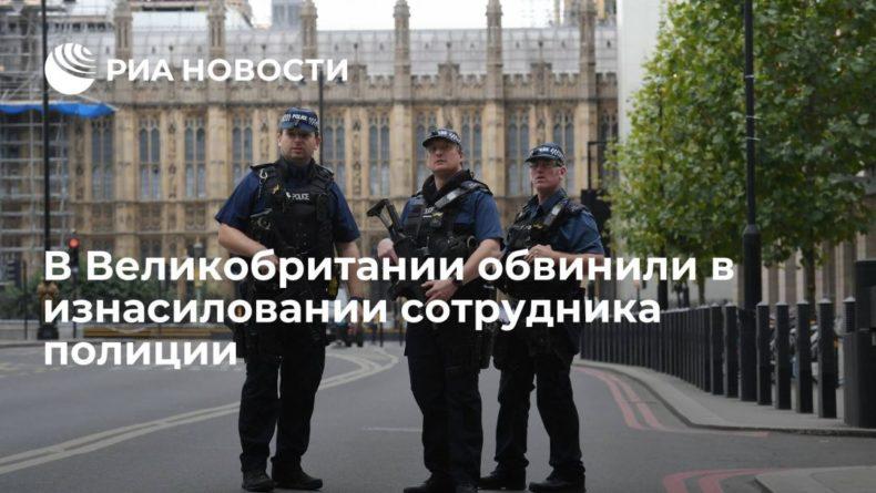 Общество: В Лондоне обвинили в изнасиловании сотрудника полиции, занимающегося охраной парламента