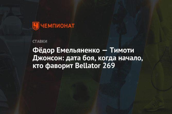 Общество: Фёдор Емельяненко — Тимоти Джонсон: дата боя, когда начало, кто фаворит Bellator 269