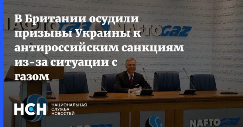 Общество: В Британии осудили призывы Украины к антироссийским санкциям из-за ситуации с газом