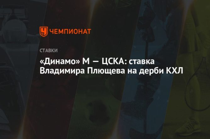 Общество: «Динамо» М — ЦСКА: ставка Владимира Плющева на дерби КХЛ